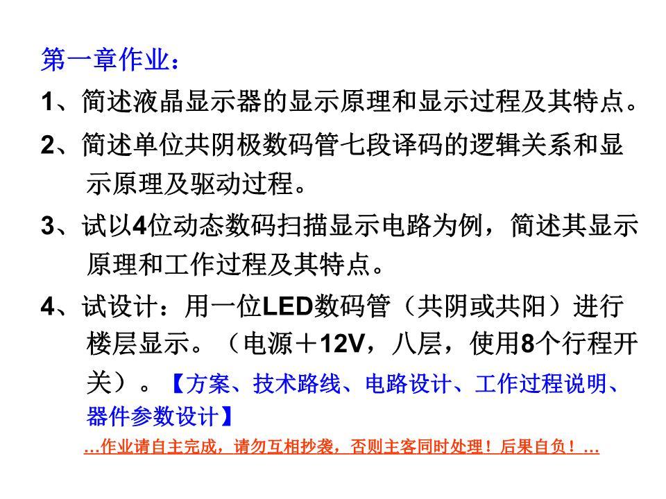 逻辑关系:驱动过程:由集成电路对输入bcd码(或其它数字信号)进行逻辑