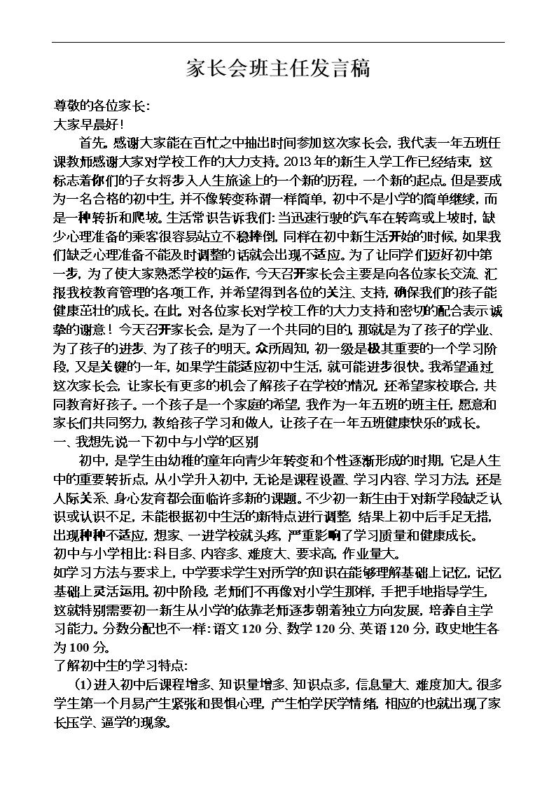 初一上期初中家长班主任讲话稿.doc新生湄潭县图片
