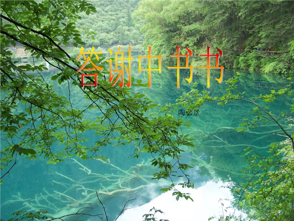 描写山水美景的词语