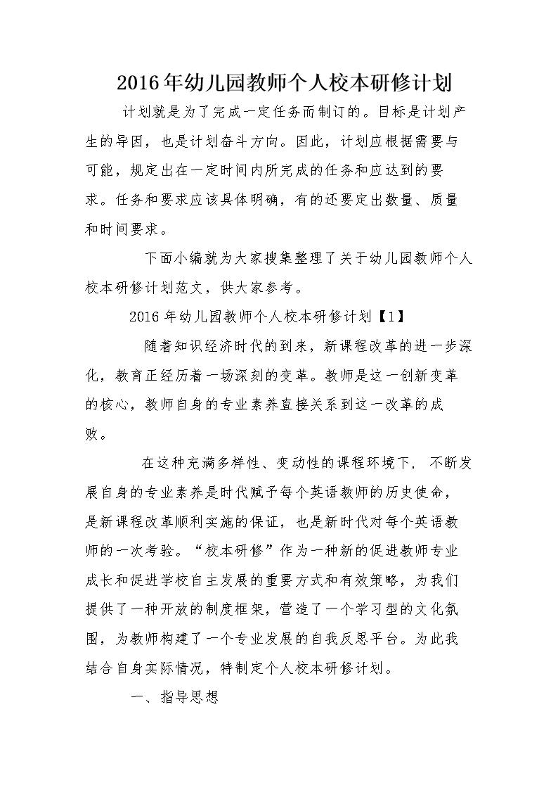 2016年幼儿园教师个人校本研修计划.doc