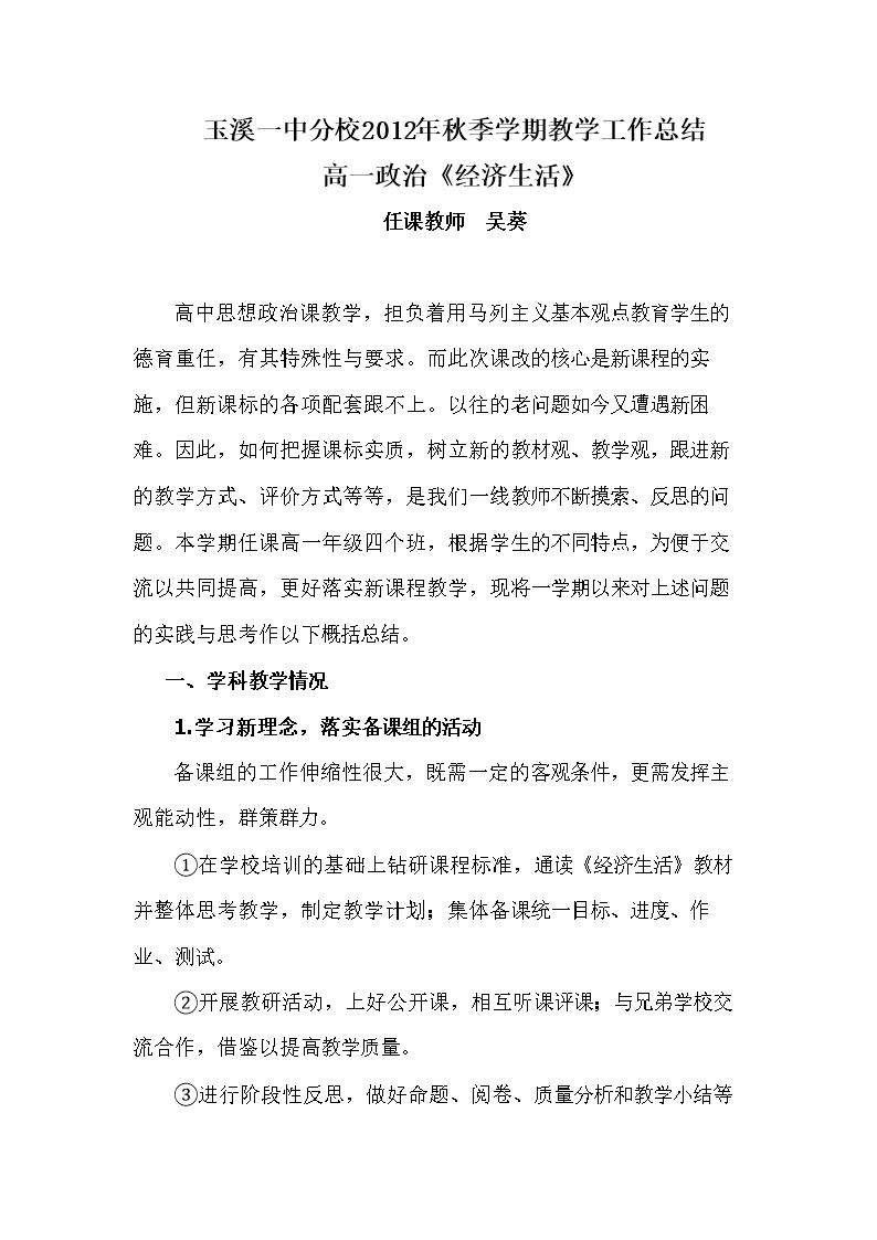 高中教学政治课学校.doc重庆高中名字奉节思想图片