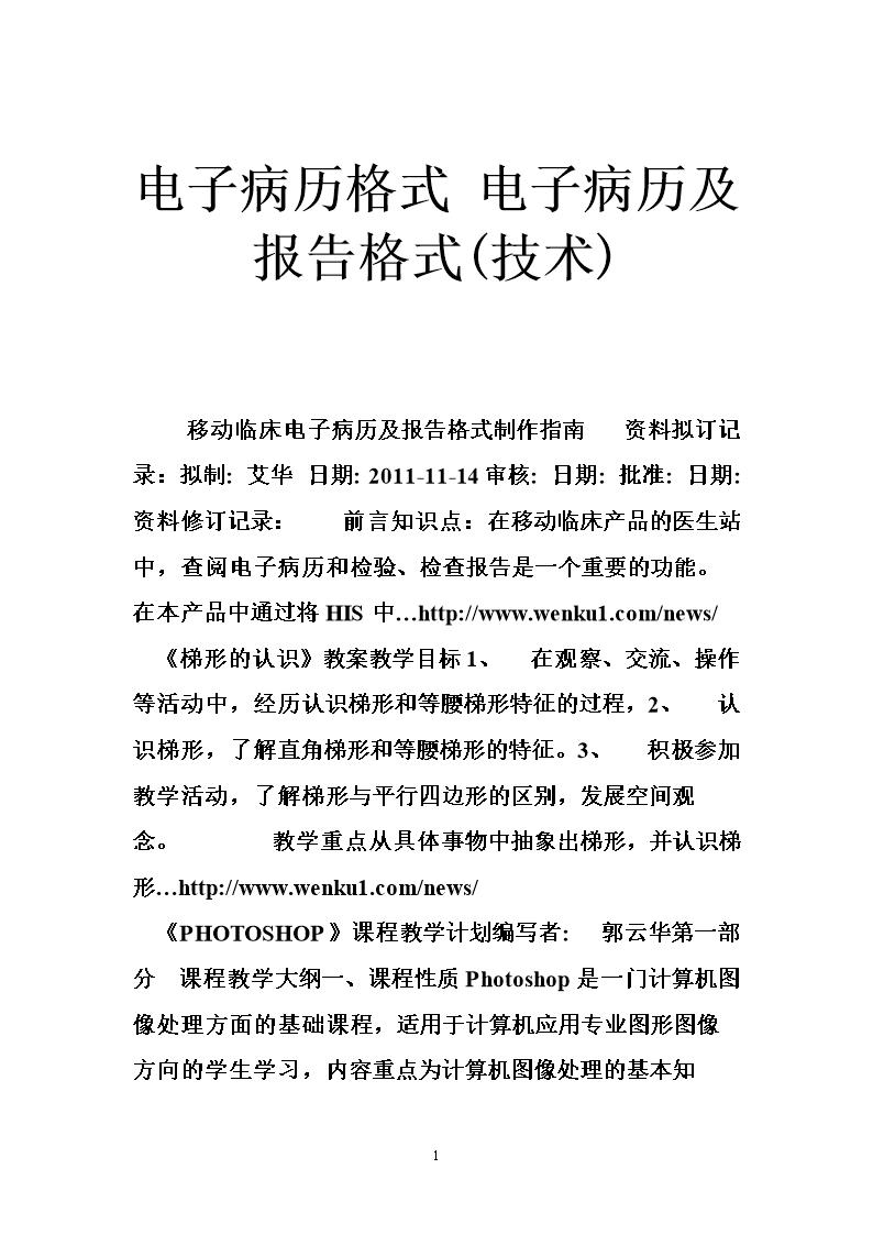 大军电子格式技术报告及电子病历(格式).doc病历区的司令员王教成图片