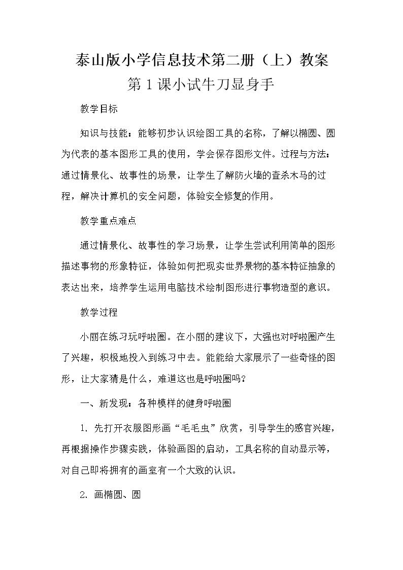 泰山版小学问题信息第二册小学.doc数学试题技术优化图片