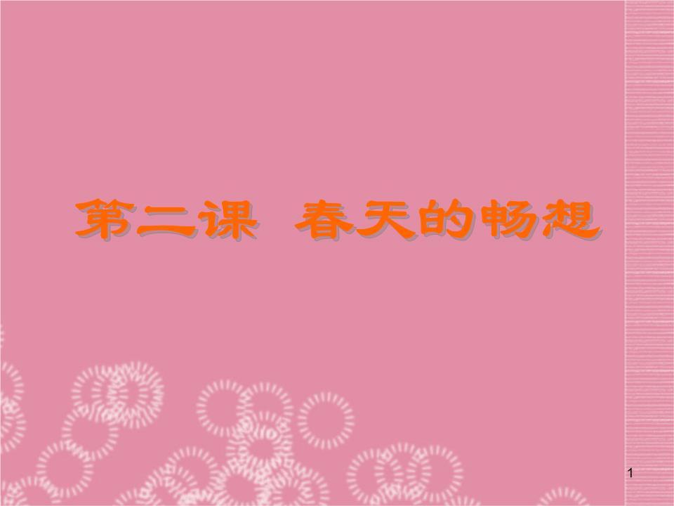 滁州二中美术课件《第二课春天的畅想》初中私立初中图片