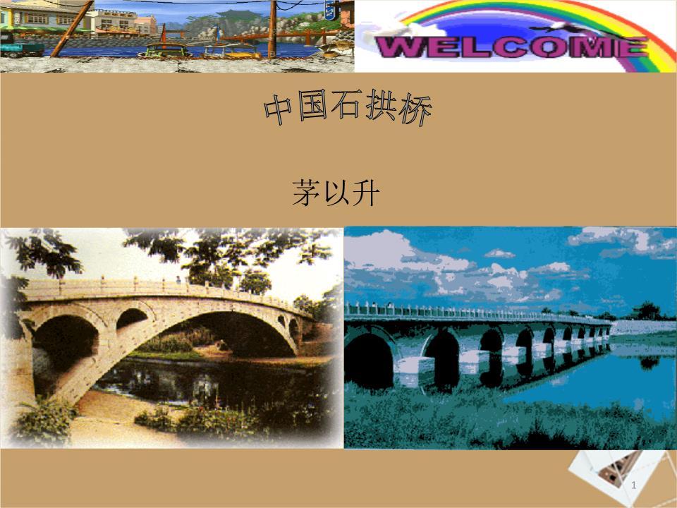 年级语文上册 中国石拱桥课件 新人教版.ppt