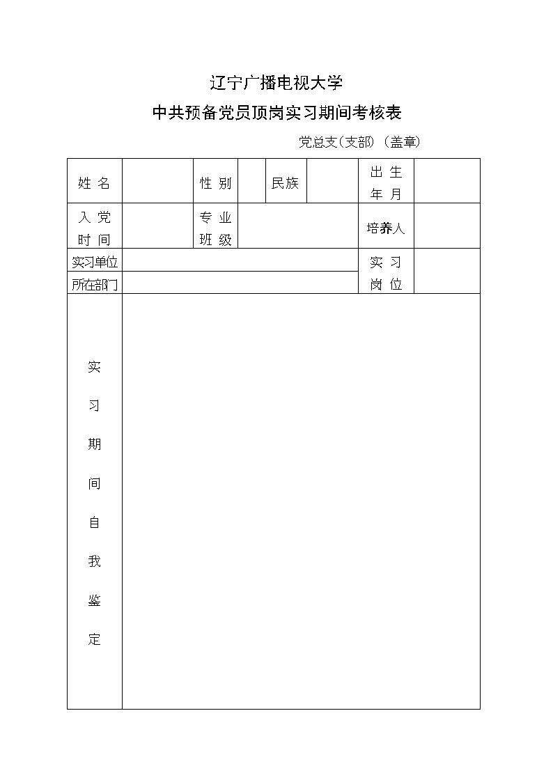 预备党员顶岗实习期间考核表.doc