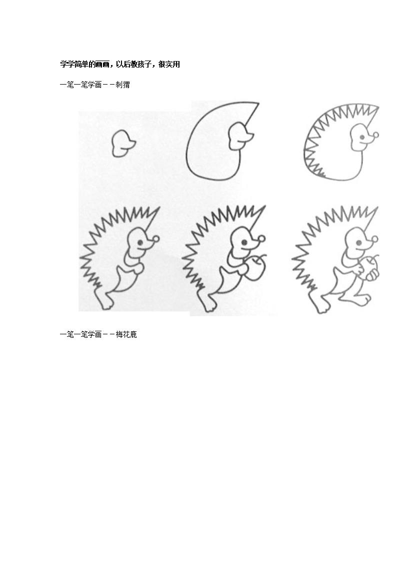 梅花鹿画画步骤图