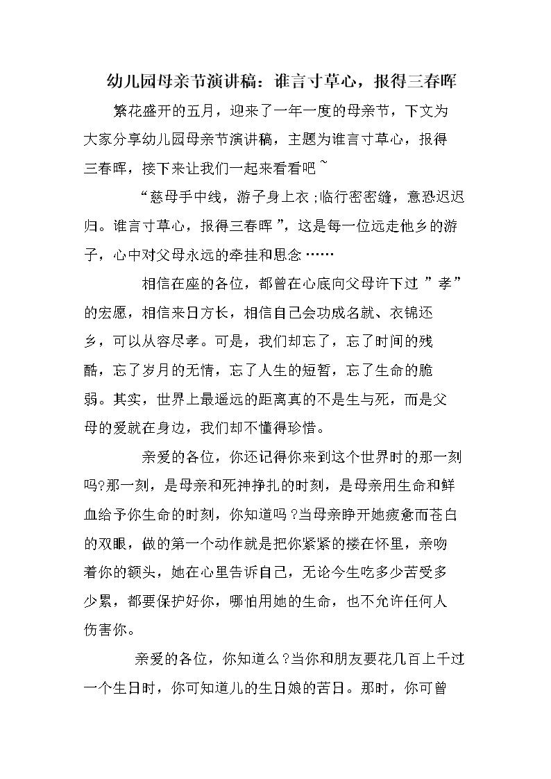 幼儿园母亲节演讲稿:谁言寸草心,报得三春晖.doc