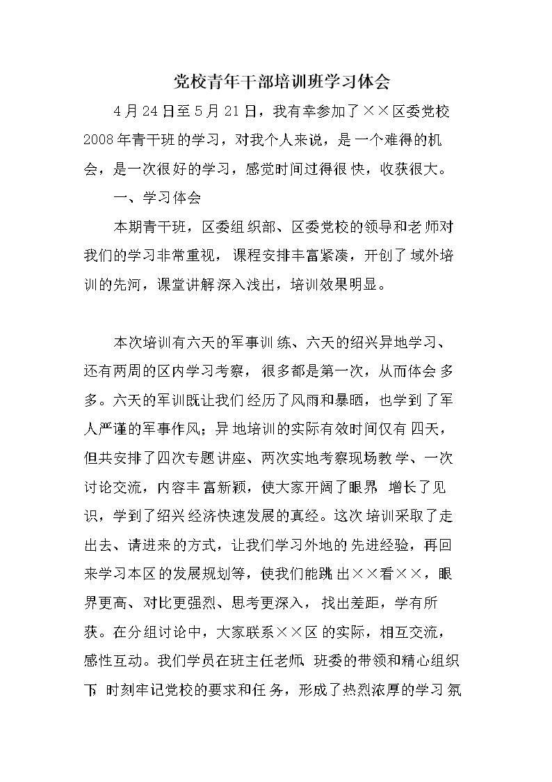 《党校青年干部培训班学习体会》.doc