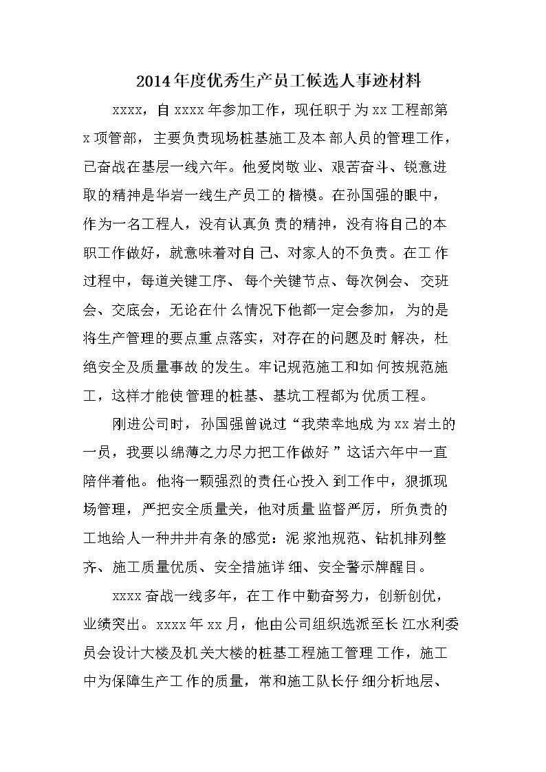 XX年度优秀生产员工候选人事迹材料.doc