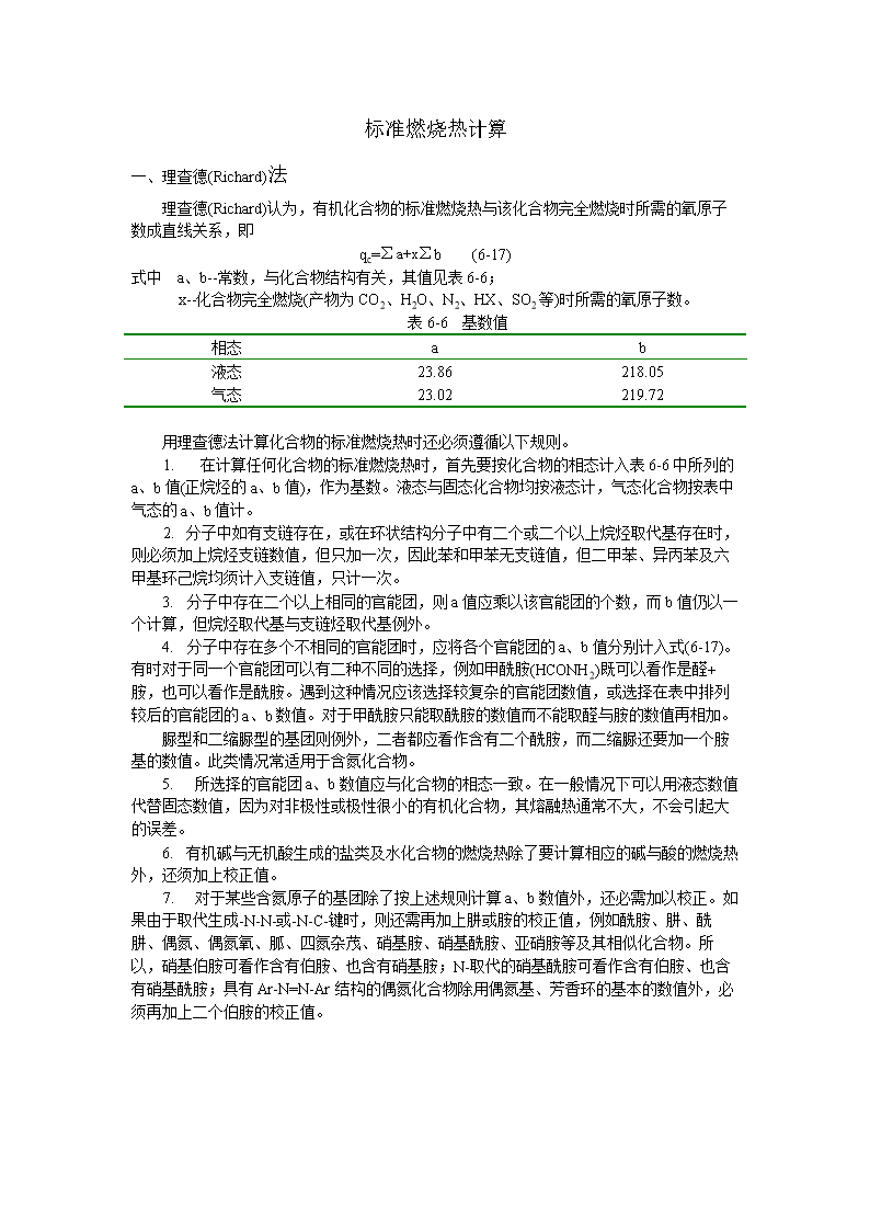 标准燃烧热理查德法卡拉奇法.doc