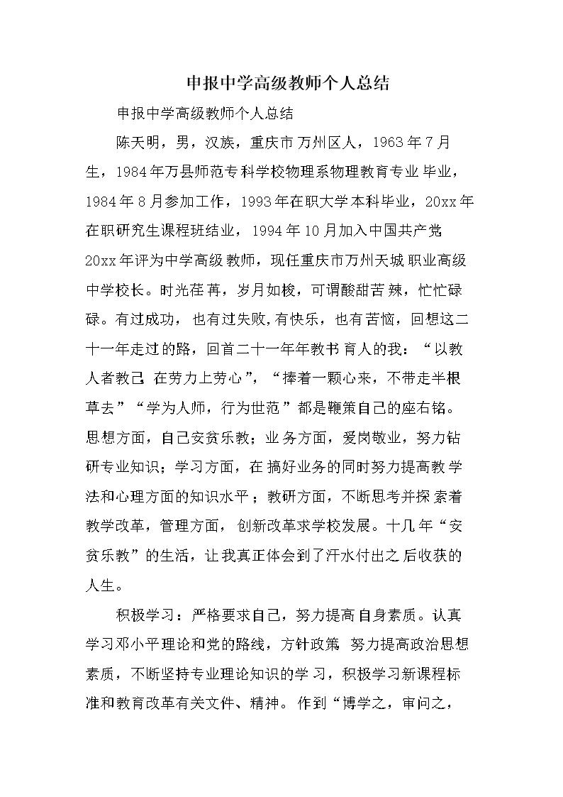 申报中学高级教师个人总结.doc