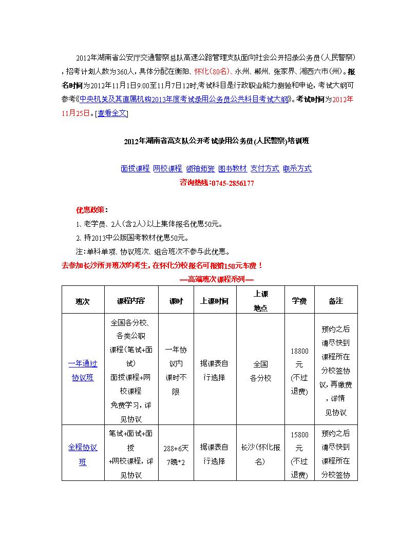 2012年湖南省高支队公务员(人民警察)培训班.