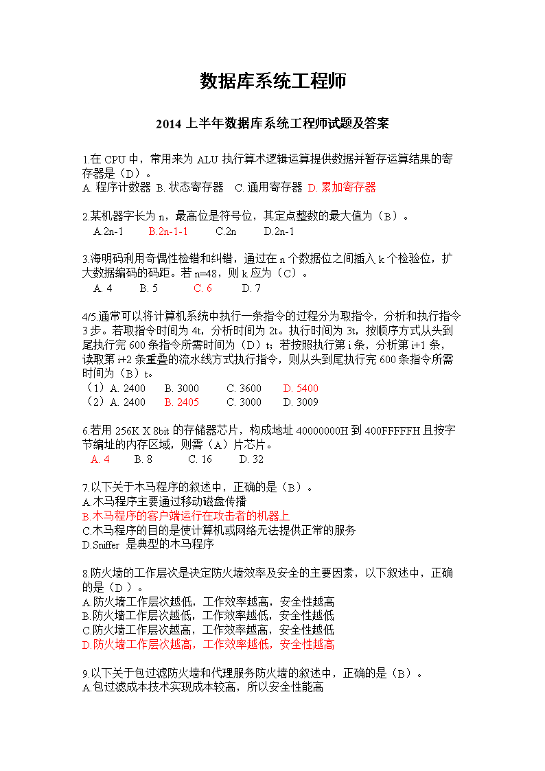 数据库系统工程师考试真题2010-2014概述.do