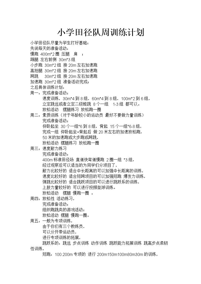 小学田径队周训计划打印3份.doc