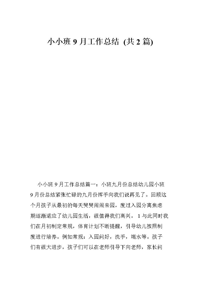 小小班9月工作总结 (共2篇).doc