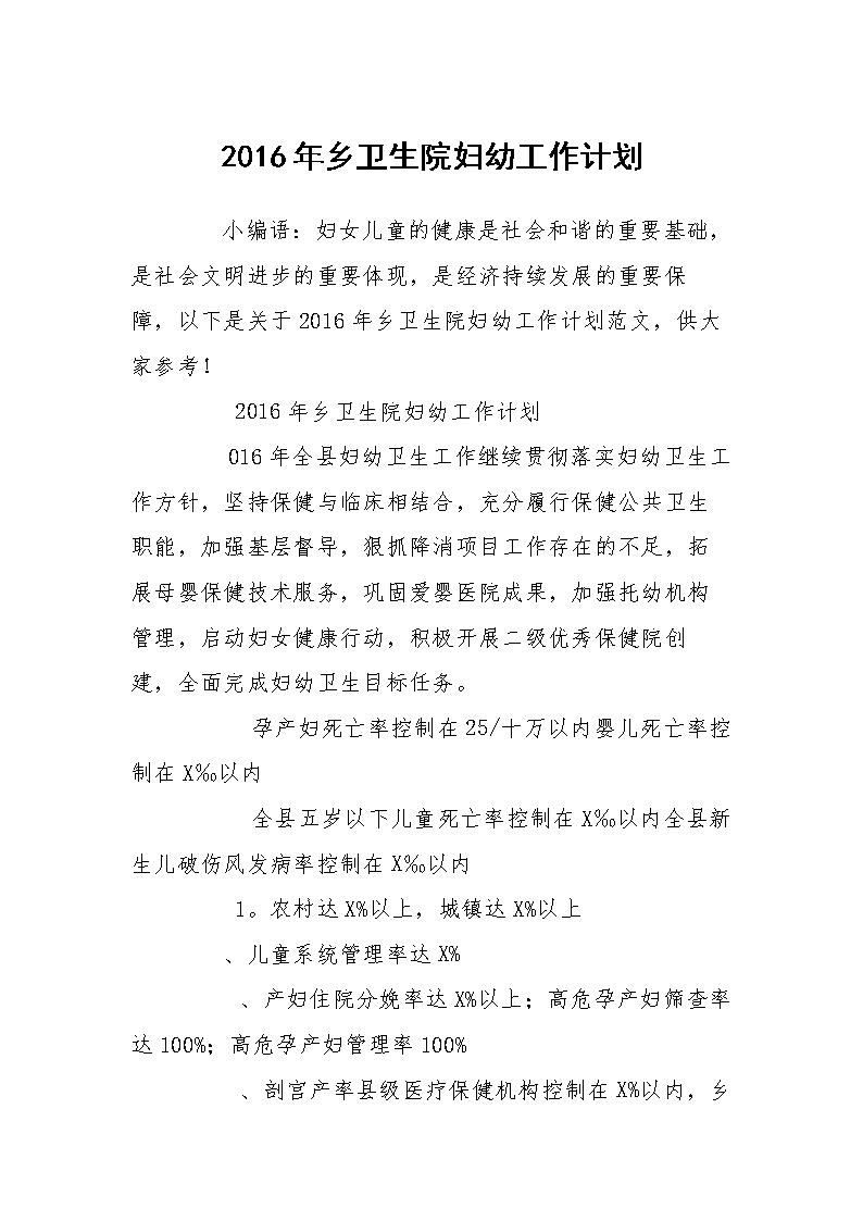 2016年乡卫生院妇幼工作计划.doc