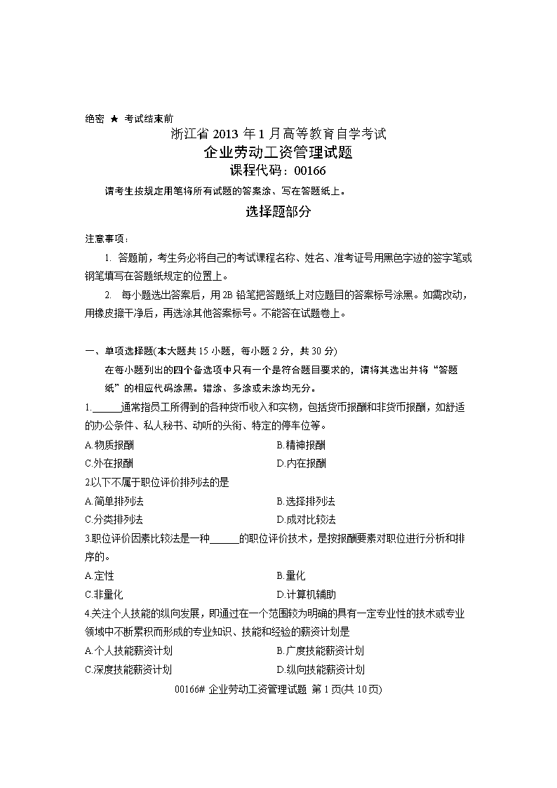 浙江省2013果年1月高等教育自学考试 企业劳