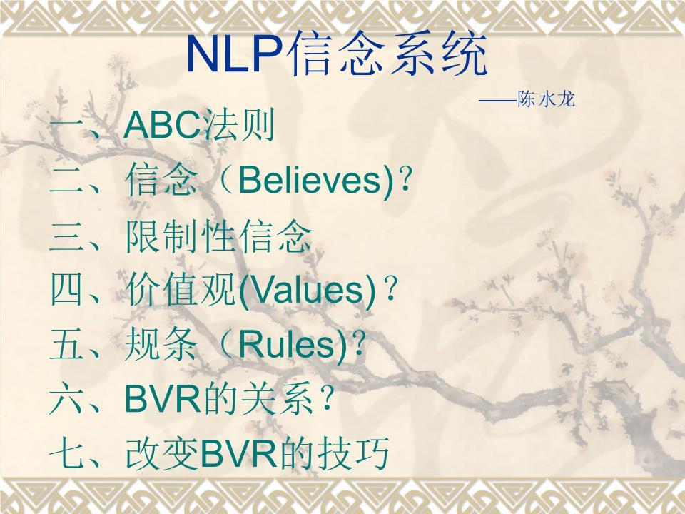 NLP信念系.ppt