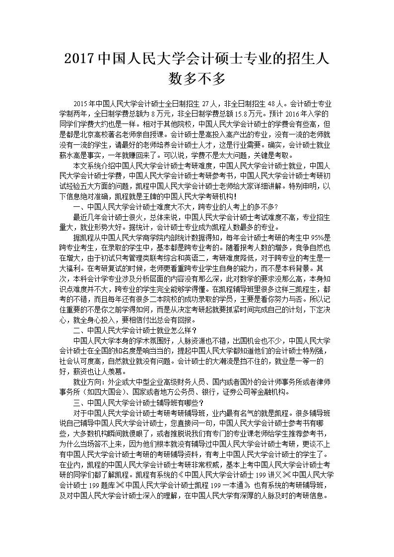2017中国人民大学会计硕士专业的招生人数多