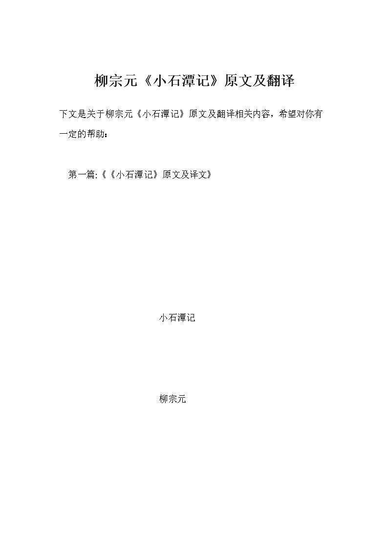 柳宗元《小石潭记》原文及翻译.doc