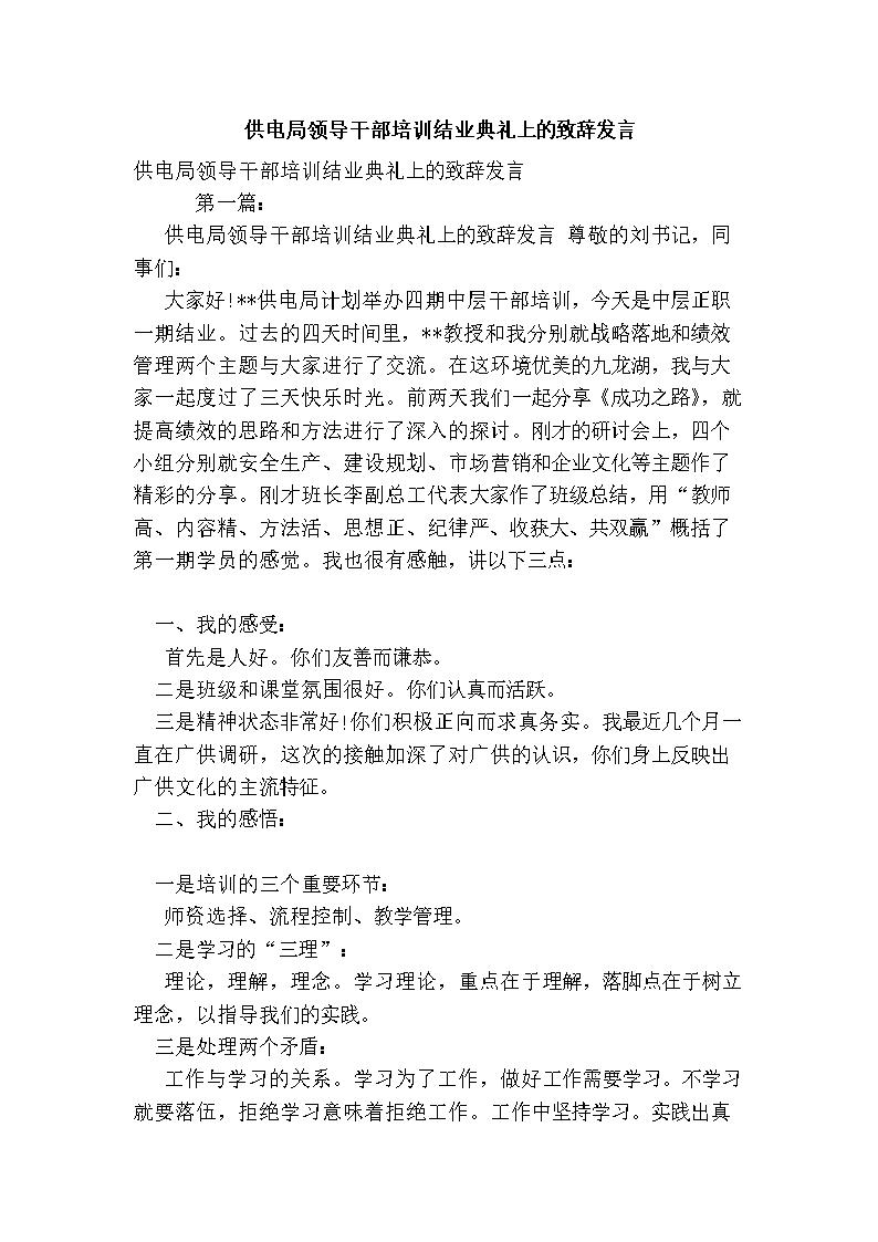 供电局领导干部培训结业典礼上的致辞发言.do