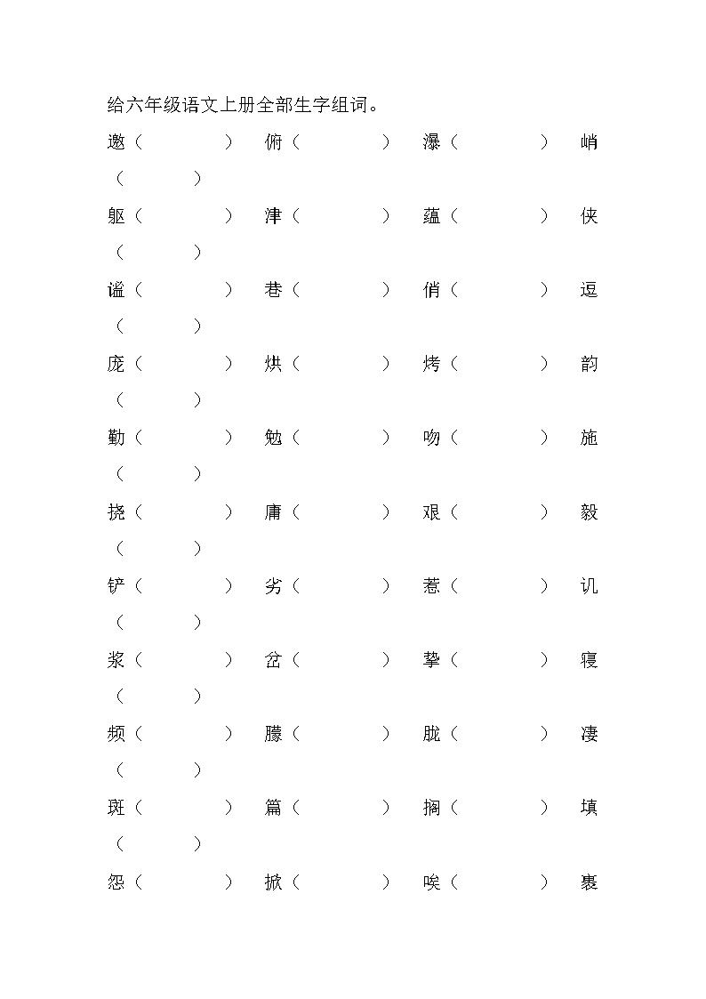 人教版六年级语文上册全部生字组词.doc