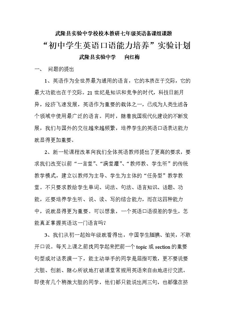 武隆县实验学本教研初一年级英语备课组课题实