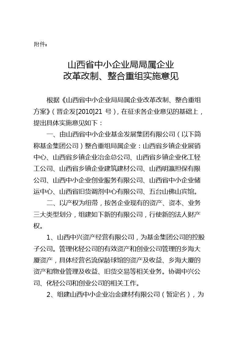 山西省中小企业局局属企业改革改制读整合重组