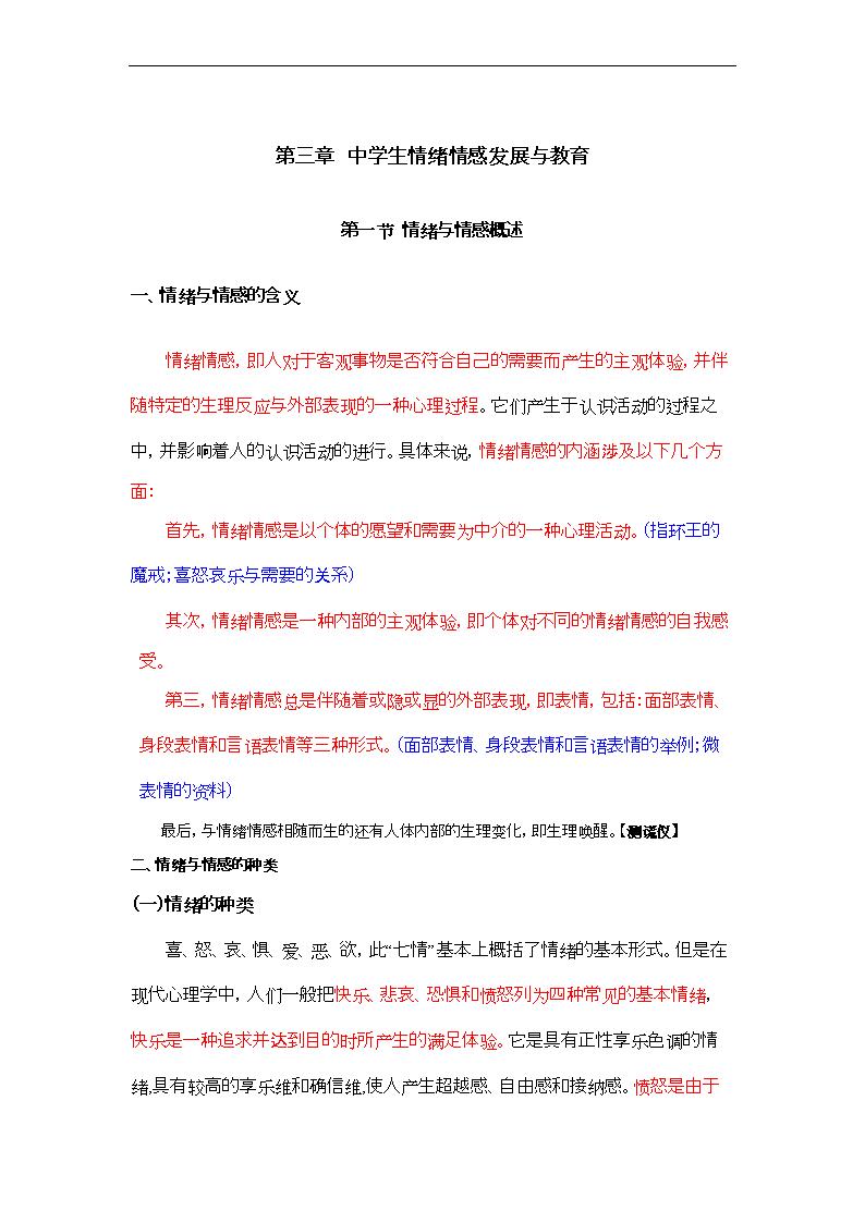 第03章中学生情绪情感与教育 定.doc