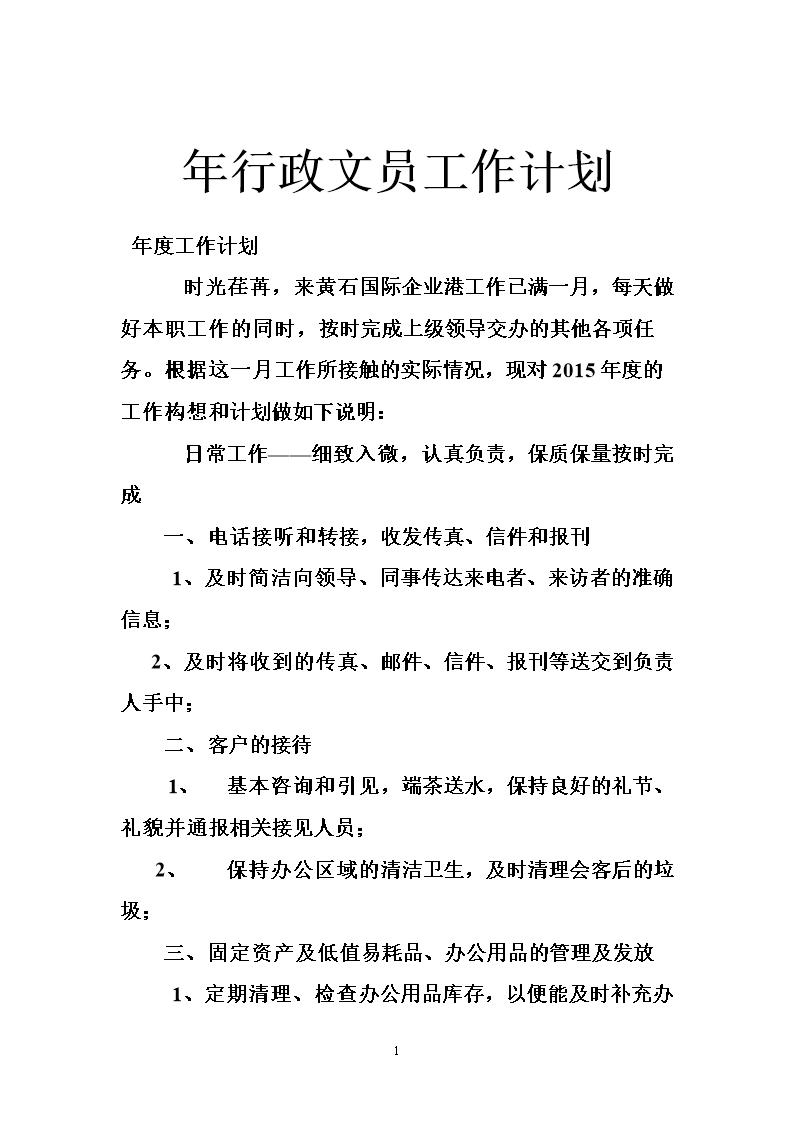 年行政文员工作计划.doc