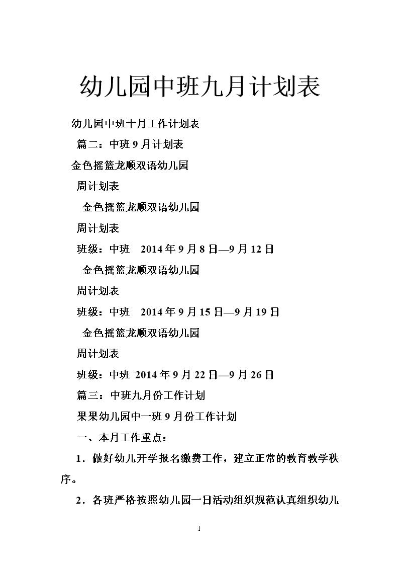 幼儿园中班九月计划表.doc