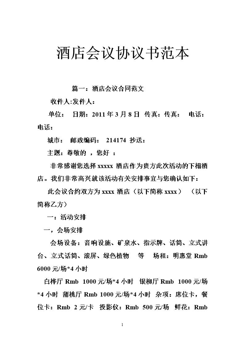 酒店会议协议书范本.doc