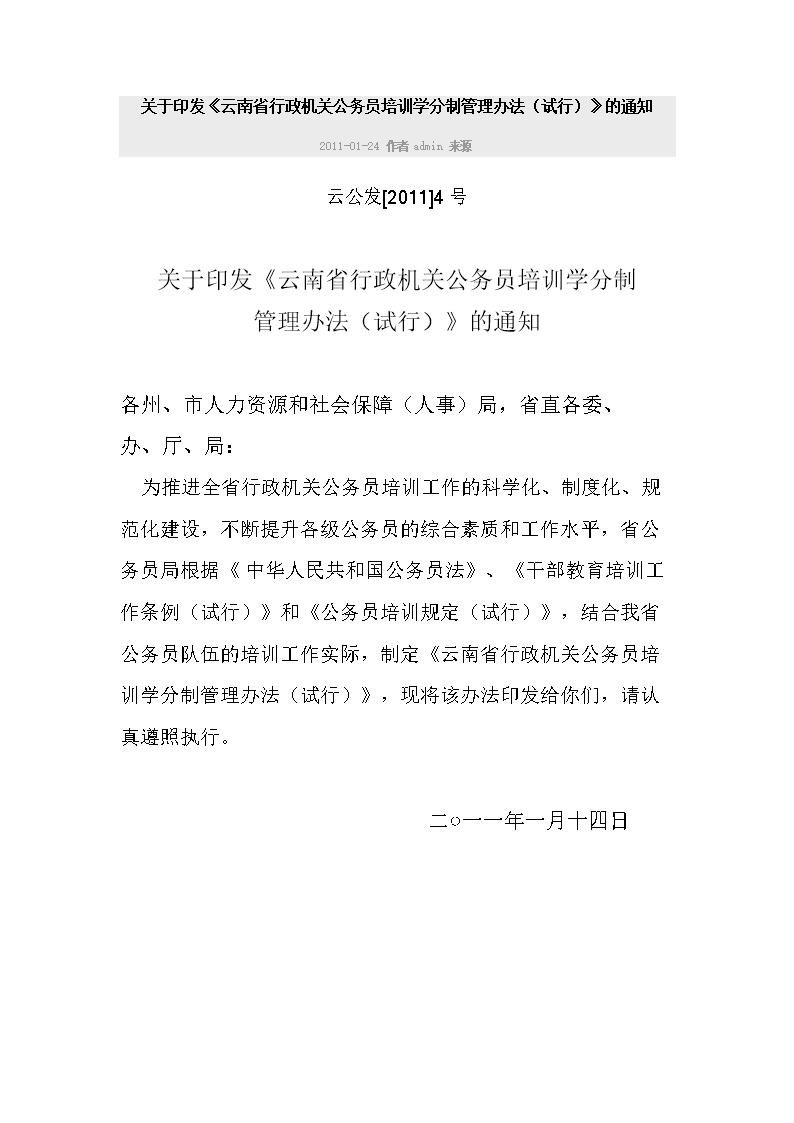 《云南省行政机关公务员培训学分制管理办法(