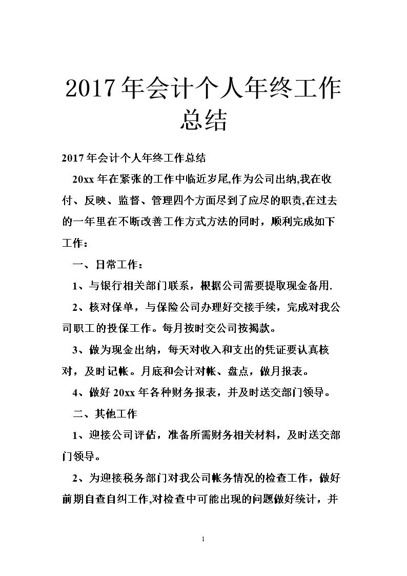2017年会计个人年终工作总结.doc 47页