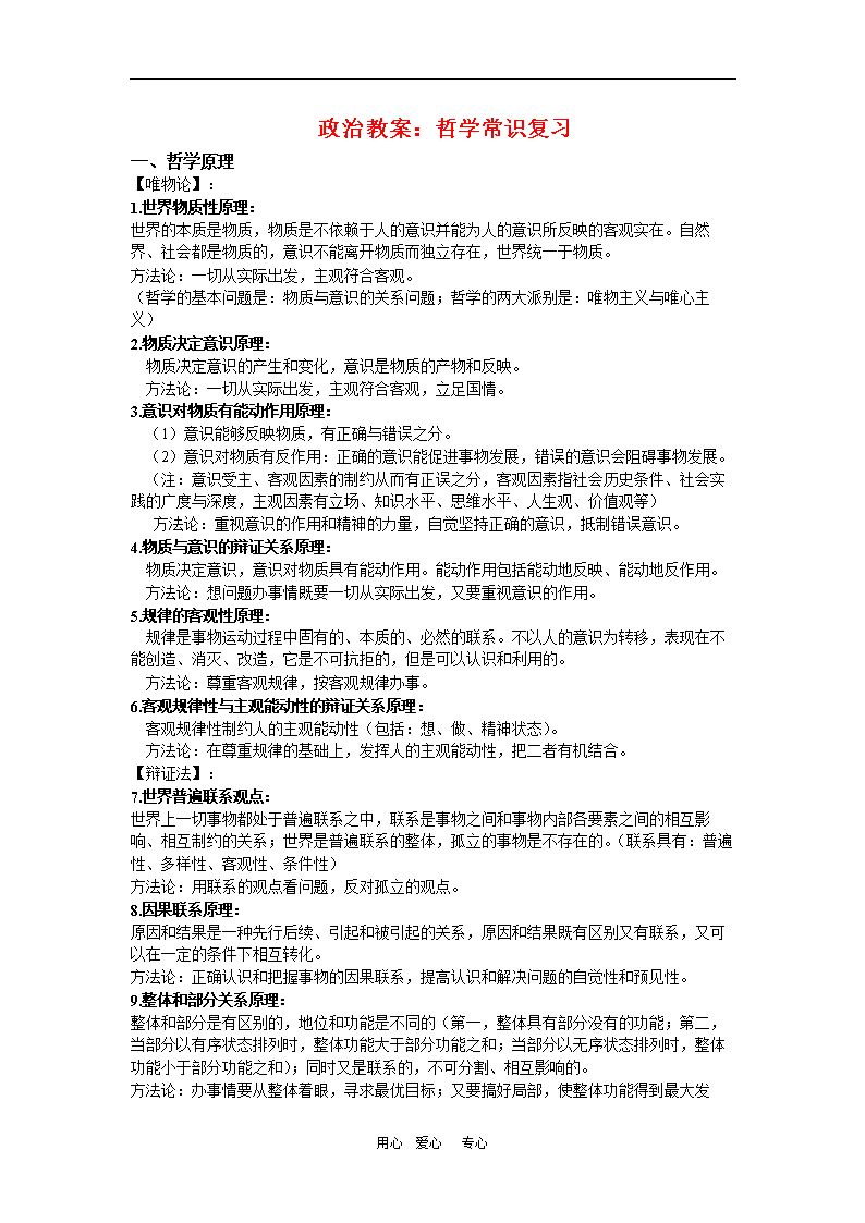 高中政治教案:哲学常识复习.doc