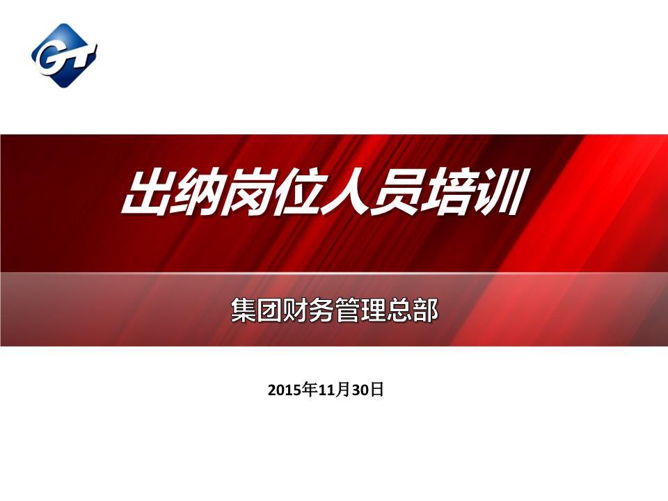 出纳岗位人员财经纪律教育培训.pptx