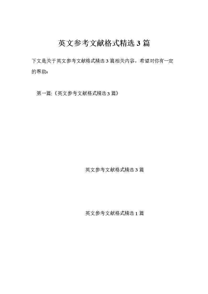 英文参考文献格式精选3篇.doc