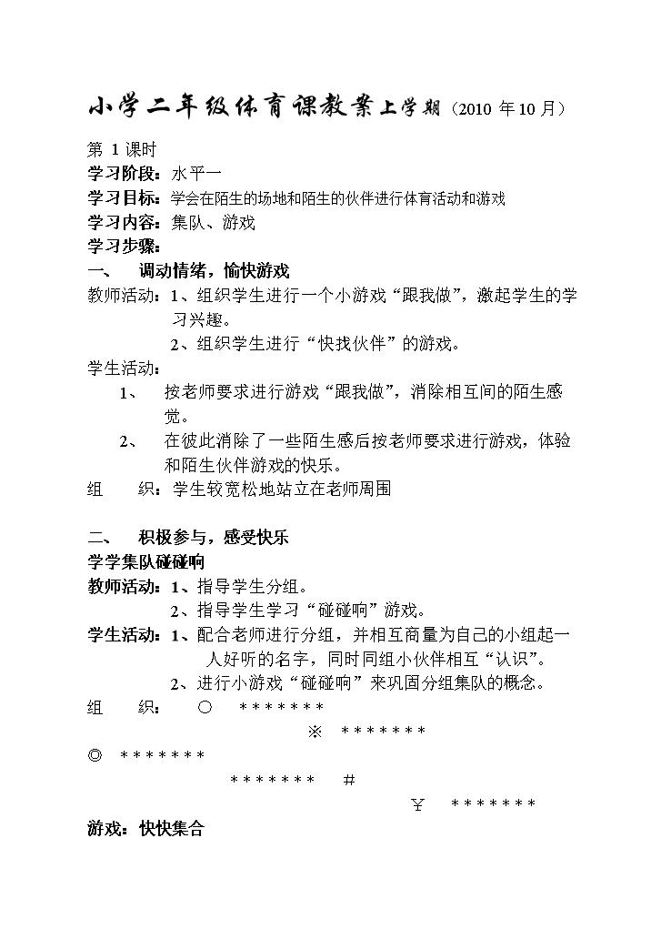 小学二年级体育课教案上学期(2010年10月).do