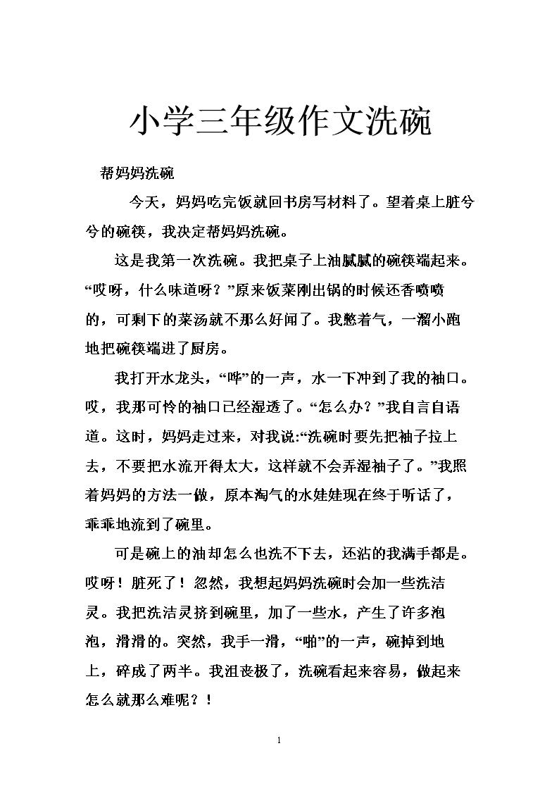 写下雪了的三年级作文_语文迷