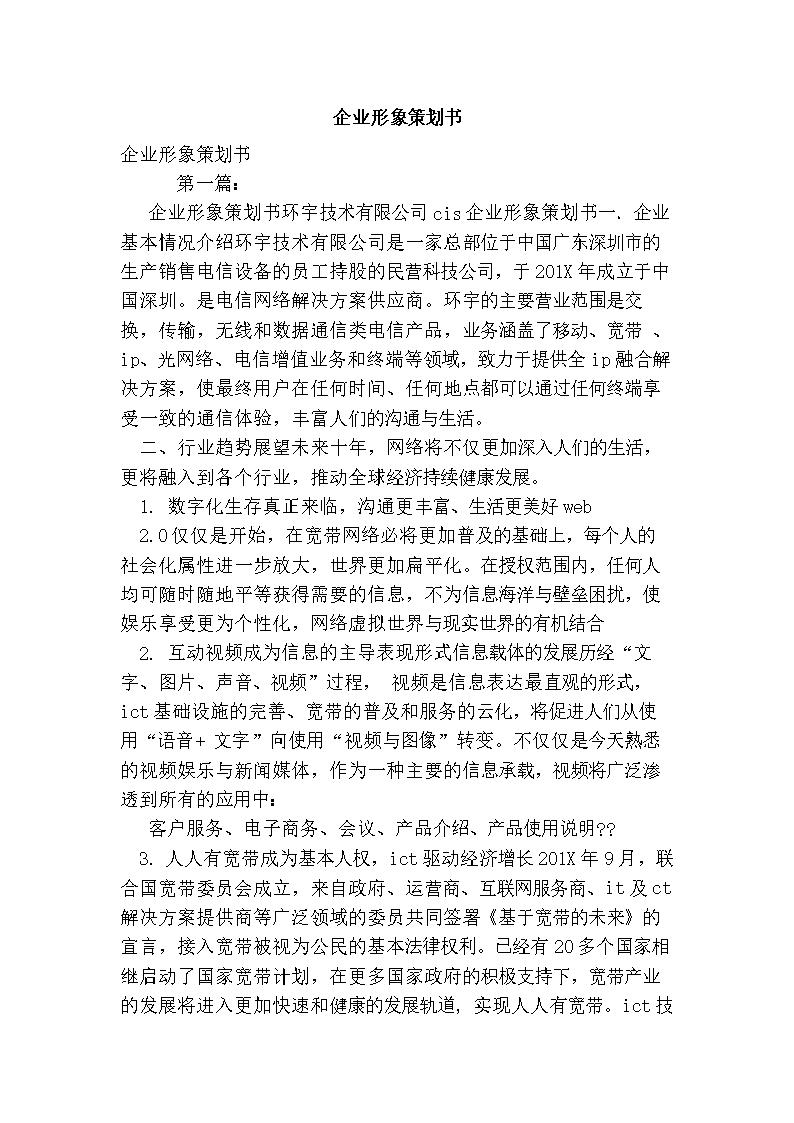 2016年企业形象策划书.doc