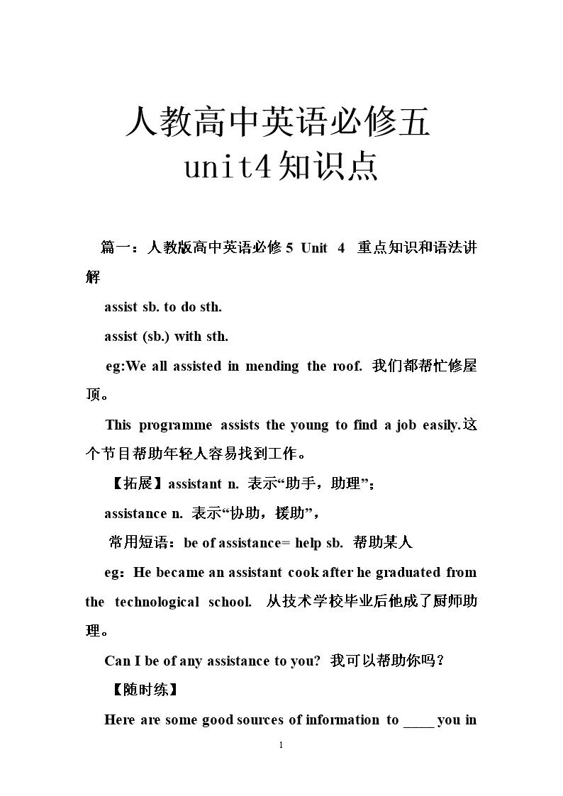 人教高中英语必修五unit4知识点.doc