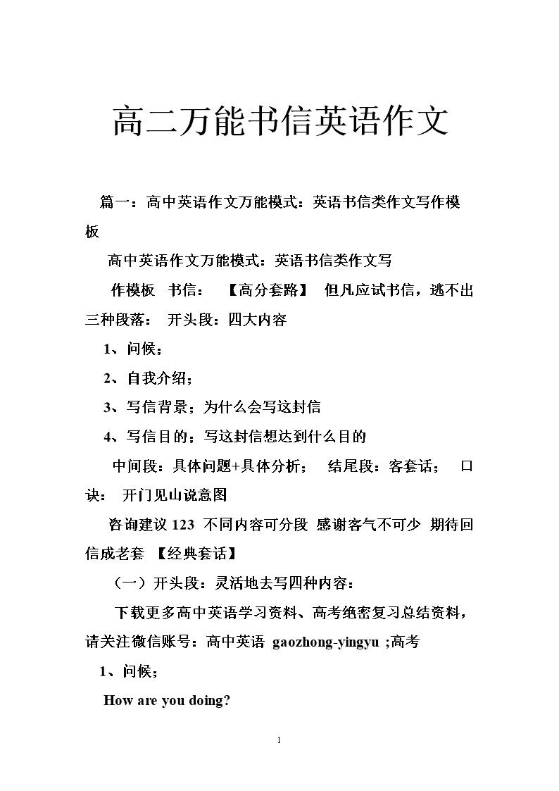 高二万能书信英语作文.doc