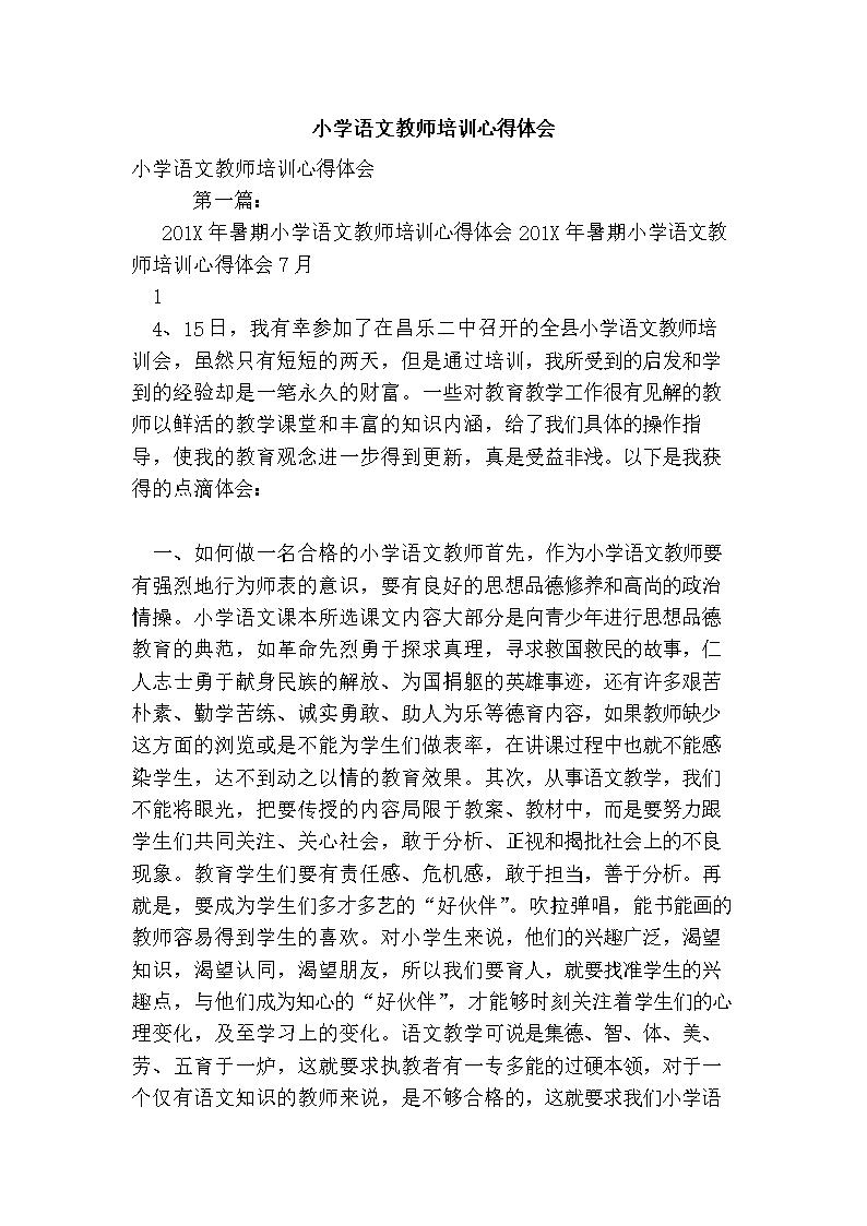 2016年小学语文教师培训心得体会.doc