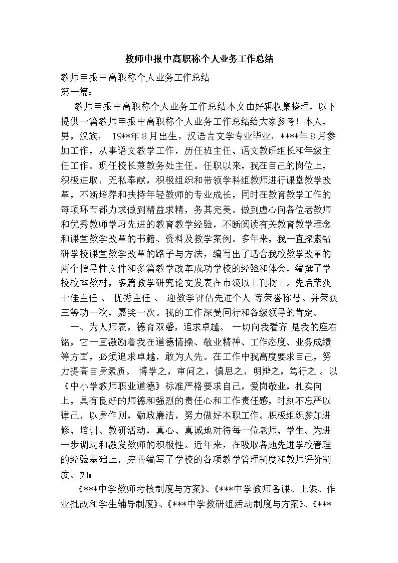 2016年教师申报中高职称个人业务工作总结.d