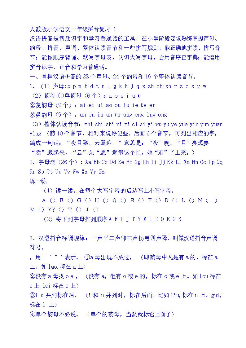 人教版小学语文一年级拼音复习 1.doc
