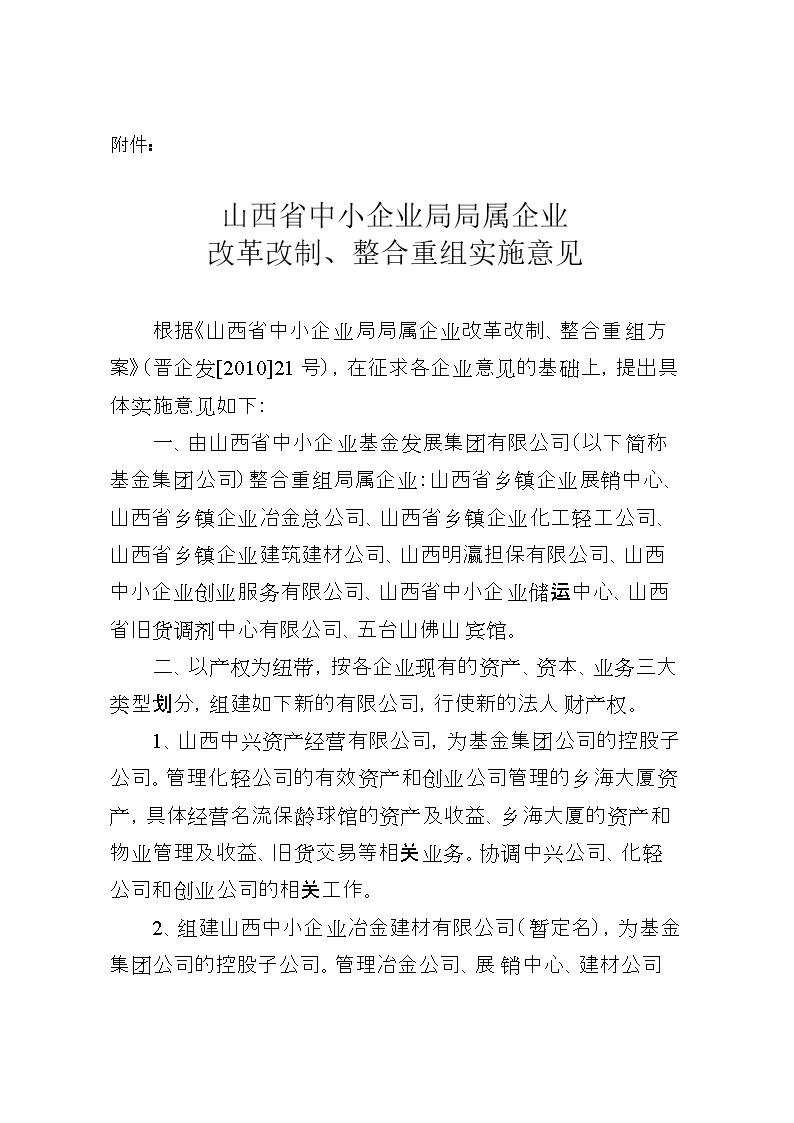 山西省中小企业局局属企业改革改制整合重组实