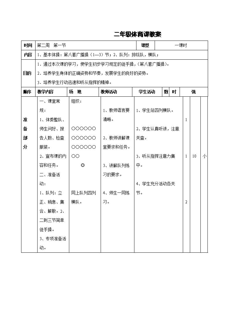 小学二年级体育教案全集之一(一至--九周).doc