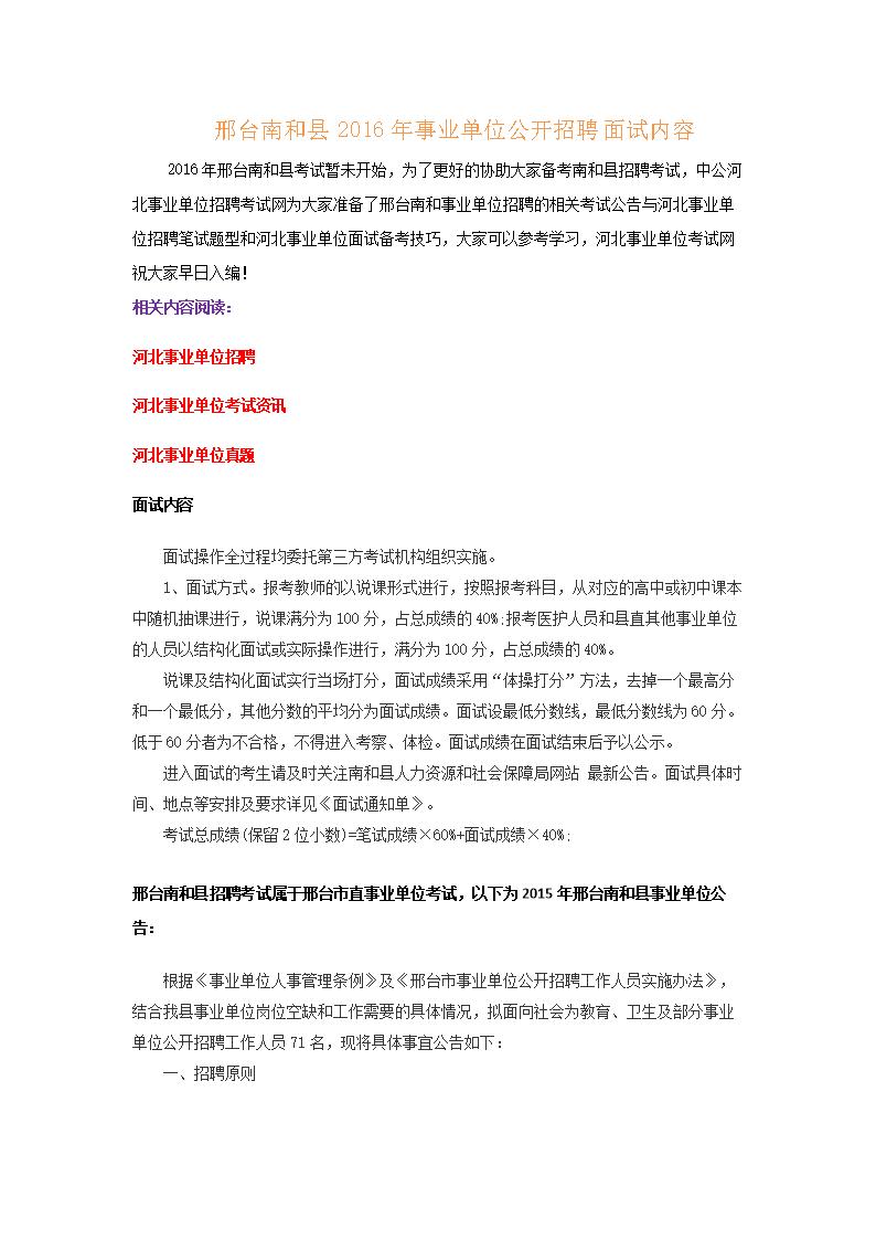 邢台南和县2016年事业单位公开招聘面试内容