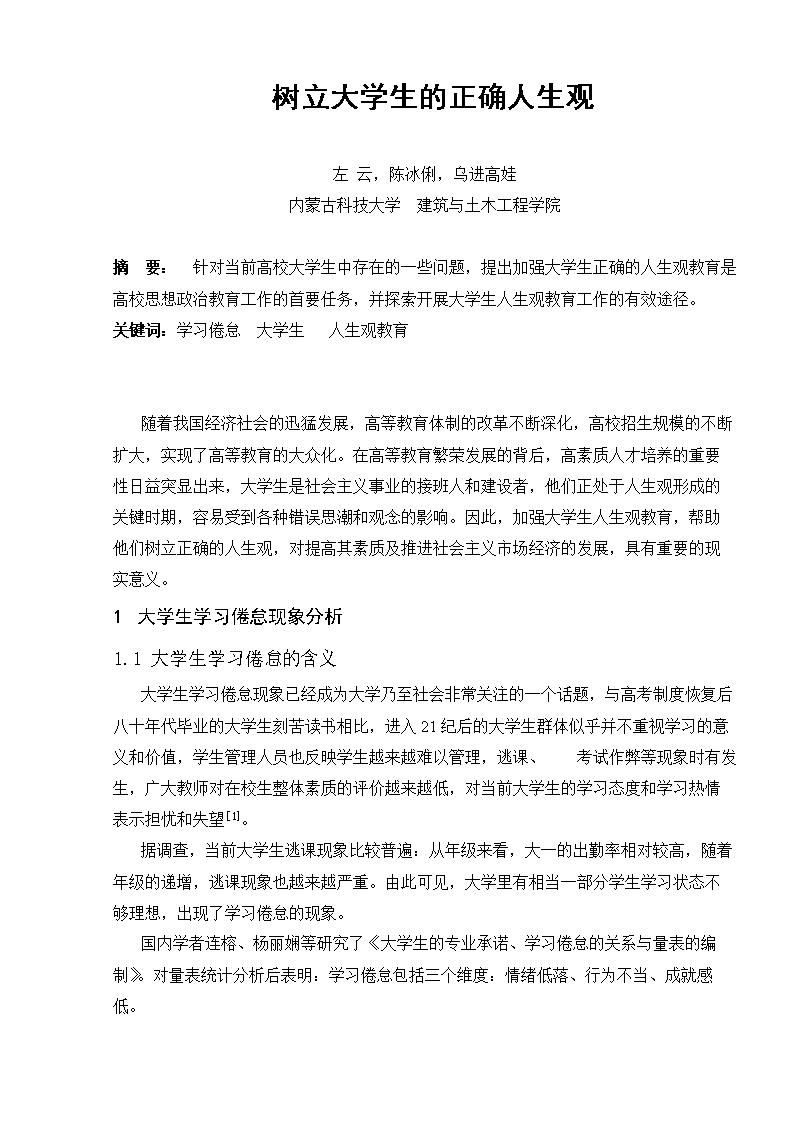 (树立大学生的正确人生观.doc